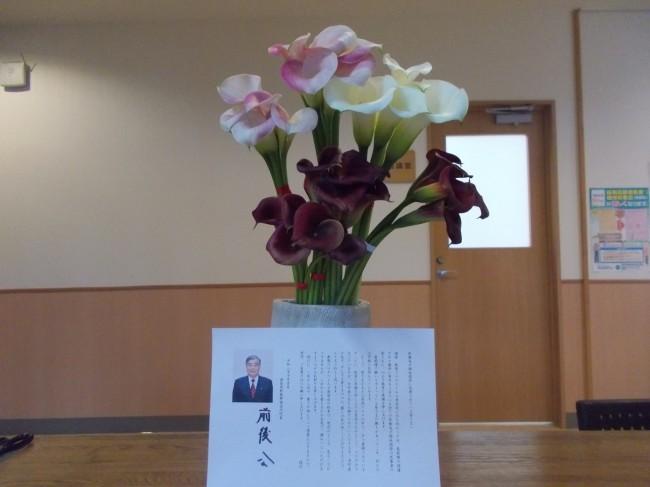猪苗代町より花の寄贈